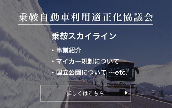 乗鞍自動車利用適正化協議会